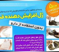 ژل افزایش قد در تهران و کرج